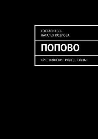 Наталья Козлова, Попово. Крестьянские родословные