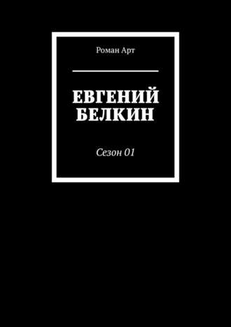 Роман Арт, Евгений Белкин. Сезон01