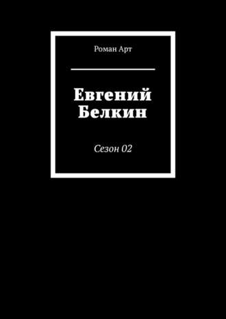 Роман Арт, Евгений Белкин. Сезон02