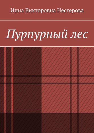 Инна Нестерова, Пурпурный лес
