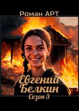 Роман Арт, Евгений Белкин. Сезон03