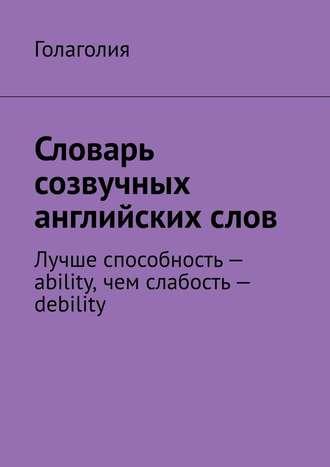 Голаголия, Словарь созвучных английскихслов. Лучше способность– ability, чем слабость– debility