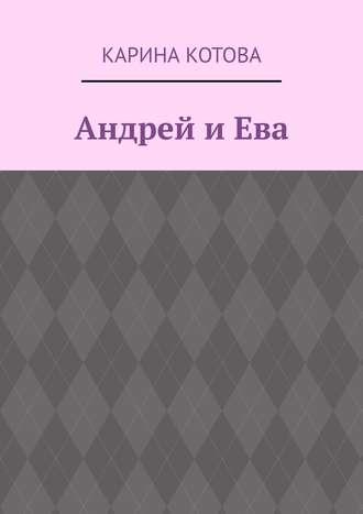 Карина Котова, Андрей и Ева