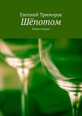 Евгений Триморук, Шёпотом. Второе издание
