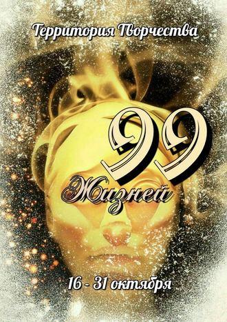 Валентина Спирина, 99 Жизней. 16 – 31 октября