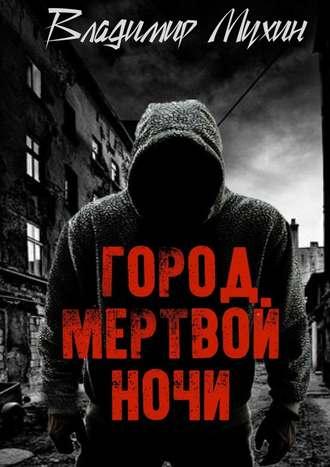 Владимир Мухин, Город мертвой ночи