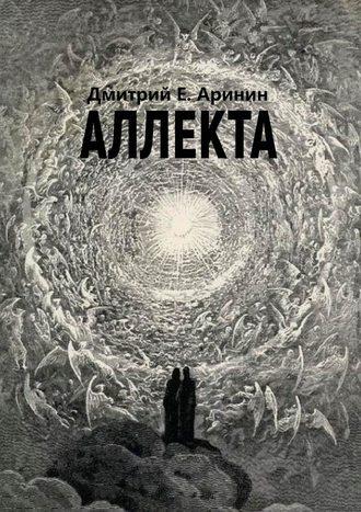 Дмитрий Аринин, Аллекта