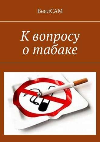 ВеялСАМ, Квопросу отабаке