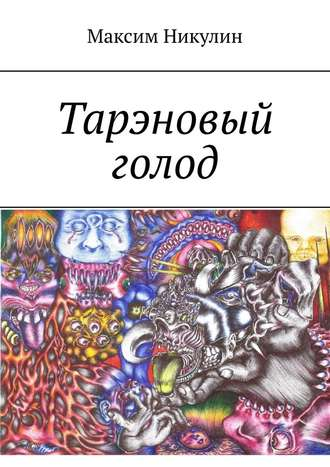 Максим Никулин, Тарэновый голод