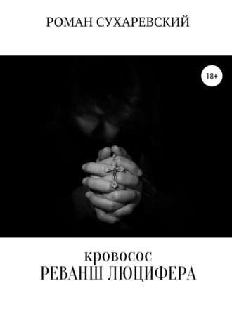 Роман Сухаревский, Кровосос: реванш Люцифера
