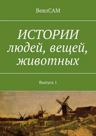 ВеялСАМ, Истории людей, вещей, животных. Выпуск 1