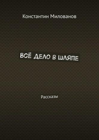 Константин Милованов, Всё дело в шляпе. Рассказы