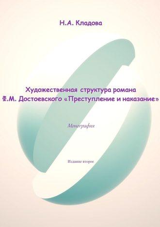 Наталья Кладова, Художественная структура романа Ф.М. Достоевского «Преступление и наказание»