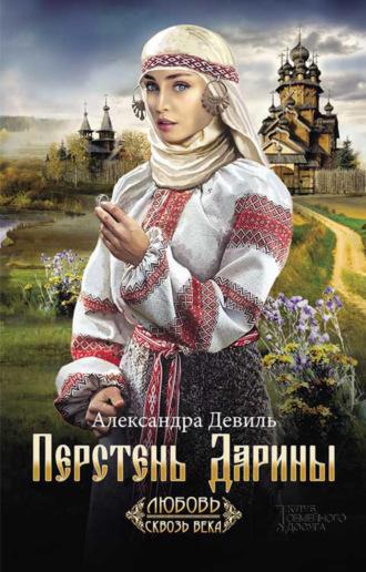 Александра Девиль, Перстень Дарины