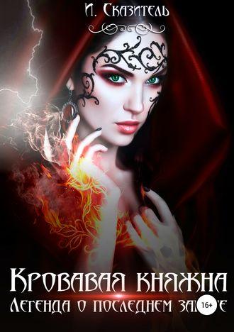 И. Сказитель, Кровавая Княжна