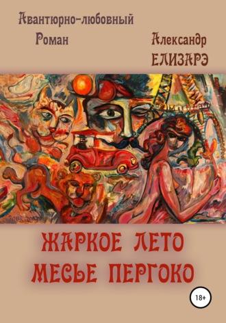 Александр Елизарэ, Жаркое лето месье Пергоко
