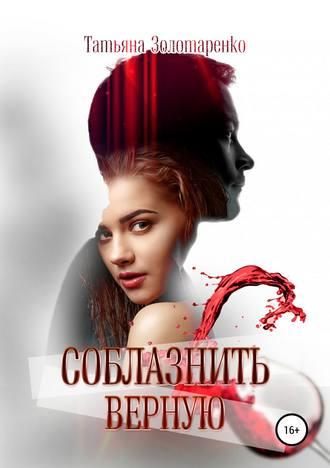 Татьяна Золотаренко, Соблазнить верную