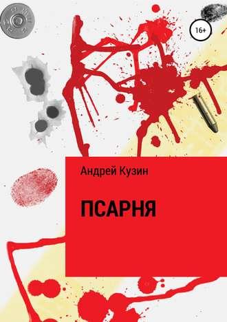 Андрей Кузин, Псарня