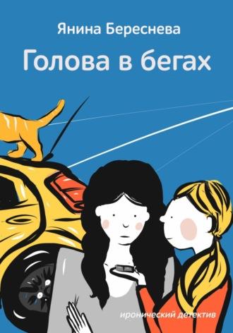 Янина Береснева, Голова в бегах