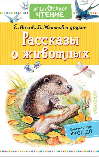 Юрий Казаков, Евгений Носов, Рассказы о животных