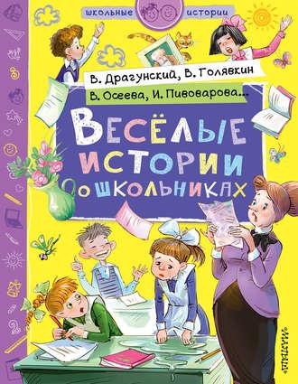 Виктор Драгунский, Ирина Антонова, Веселые истории о школьниках