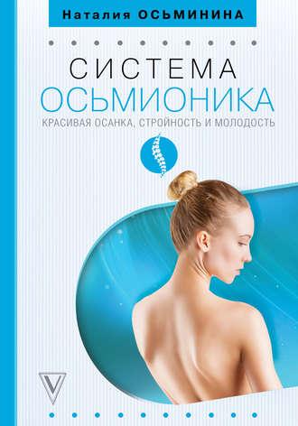 Наталия Осьминина, Система Осьмионика: красивая осанка, стройность и молодость