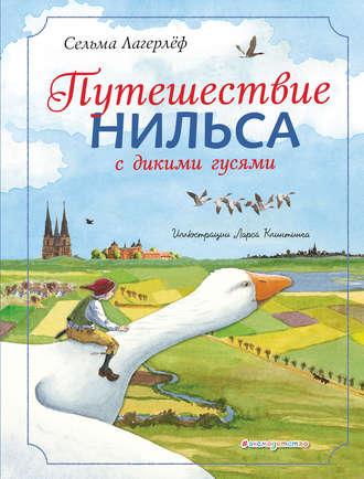 Сельма Лагерлёф, Путешествие Нильса с дикими гусями