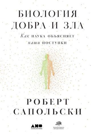 Роберт Сапольски, Биология добра и зла. Как наука объясняет наши поступки