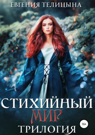 Евгения Телицына, Стихийный мир: трилогия в одном томе