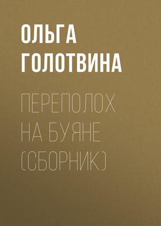 Ольга Голотвина, Переполох на Буяне (сборник)