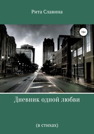 Рита Славина, Дневник одной любви