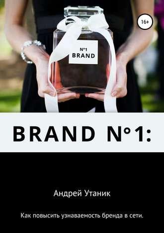 Андрей Утаник, Как повысить узнаваемость бренда в сети