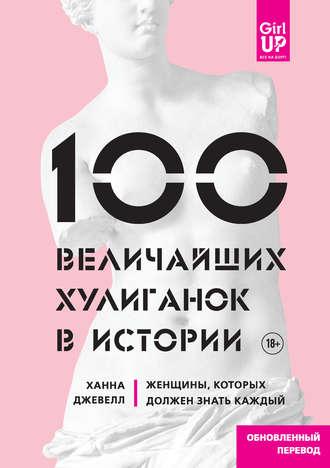 Ханна Джевелл, 100 величайших хулиганок в истории. Женщины, которых должен знать каждый
