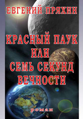 Евгений Пряхин, Красный паук, или Семь секунд вечности