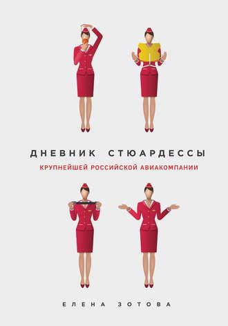 Елена Зотова, Дневник стюардессы (сборник)