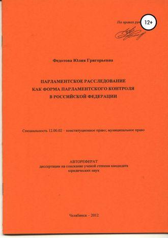 Юлия Федотова, Парламентское расследование как форма парламентского контроля в Российской Федерации: автореферат диссертации_