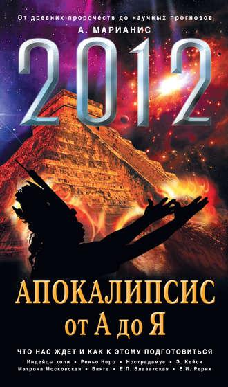 Анна Марианис, 2012: Апокалипсис от А до Я