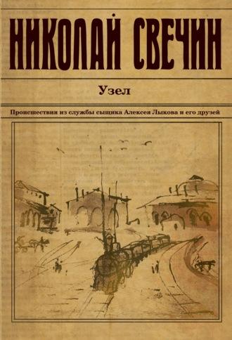 Николай Свечин, Узел