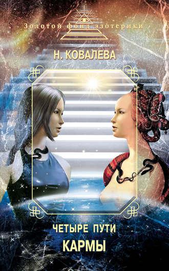 Наталия Ковалева, Четыре пути кармы