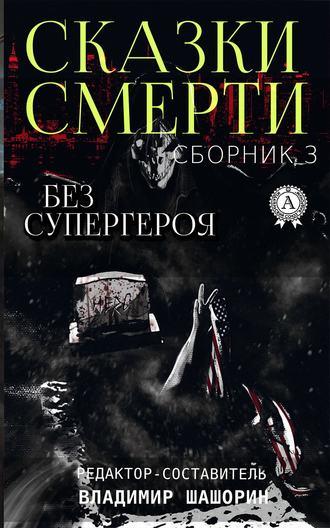 Владимир Шашорин, Без супергероя