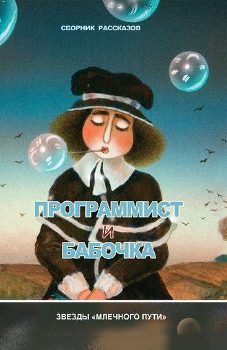 Владимир Венгловский, Юлия Гофри, Программист и бабочка (сборник)