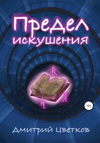 Дмитрий Цветков, Предел искушения