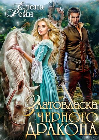 Елена Рейн, Златовласка черного дракона