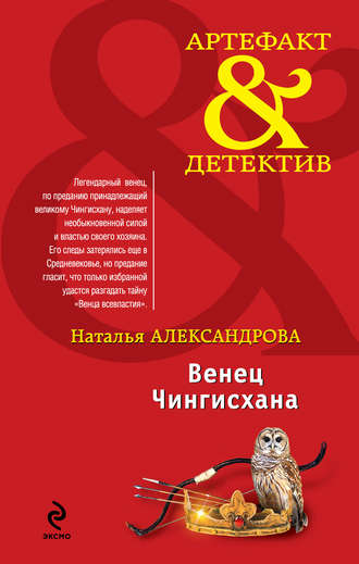 Наталья Александрова, Венец Чингисхана