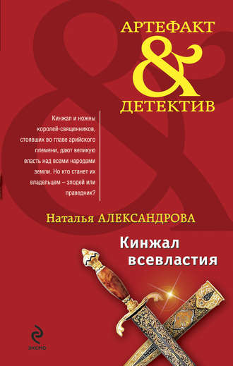 Наталья Александрова, Кинжал всевластия