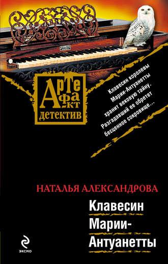 Наталья Александрова, Клавесин Марии-Антуанетты
