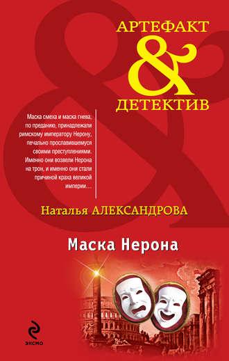 Наталья Александрова, Маска Нерона