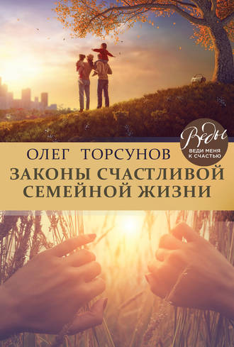 Олег Торсунов, Законы счастливой семейной жизни