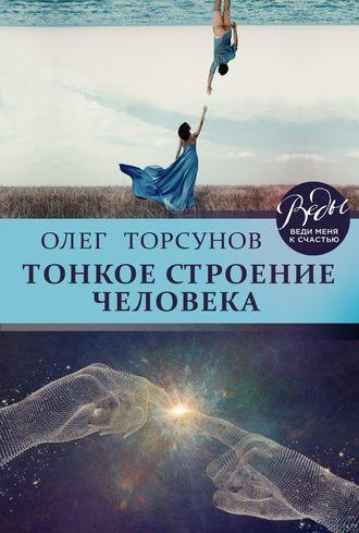 Олег Торсунов, Тонкое строение человека
