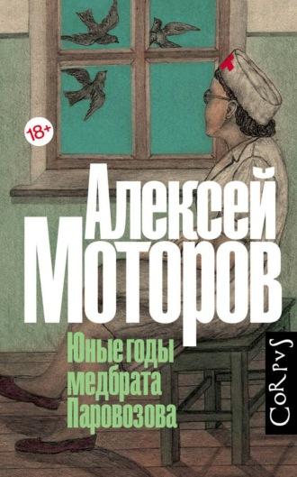 Алексей Моторов, Юные годы медбрата Паровозова